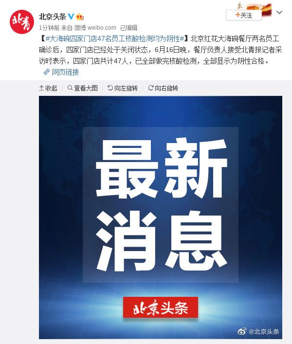 北京大海碗餐厅四家门店47名员工核酸检测均为阴性图片