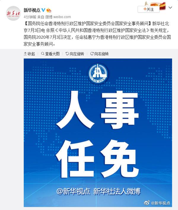 香港国安委国杏悦代理家安全事,杏悦代理图片