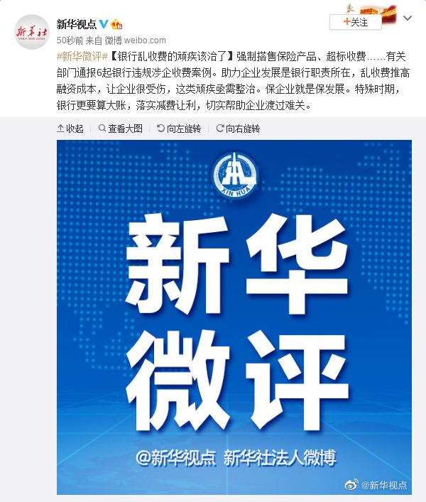华微评银行杏悦乱收费的顽疾该,杏悦图片