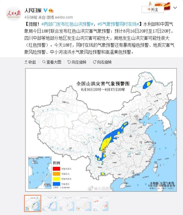 提醒!两部门发布红色山洪预警,5气象预警同时在线