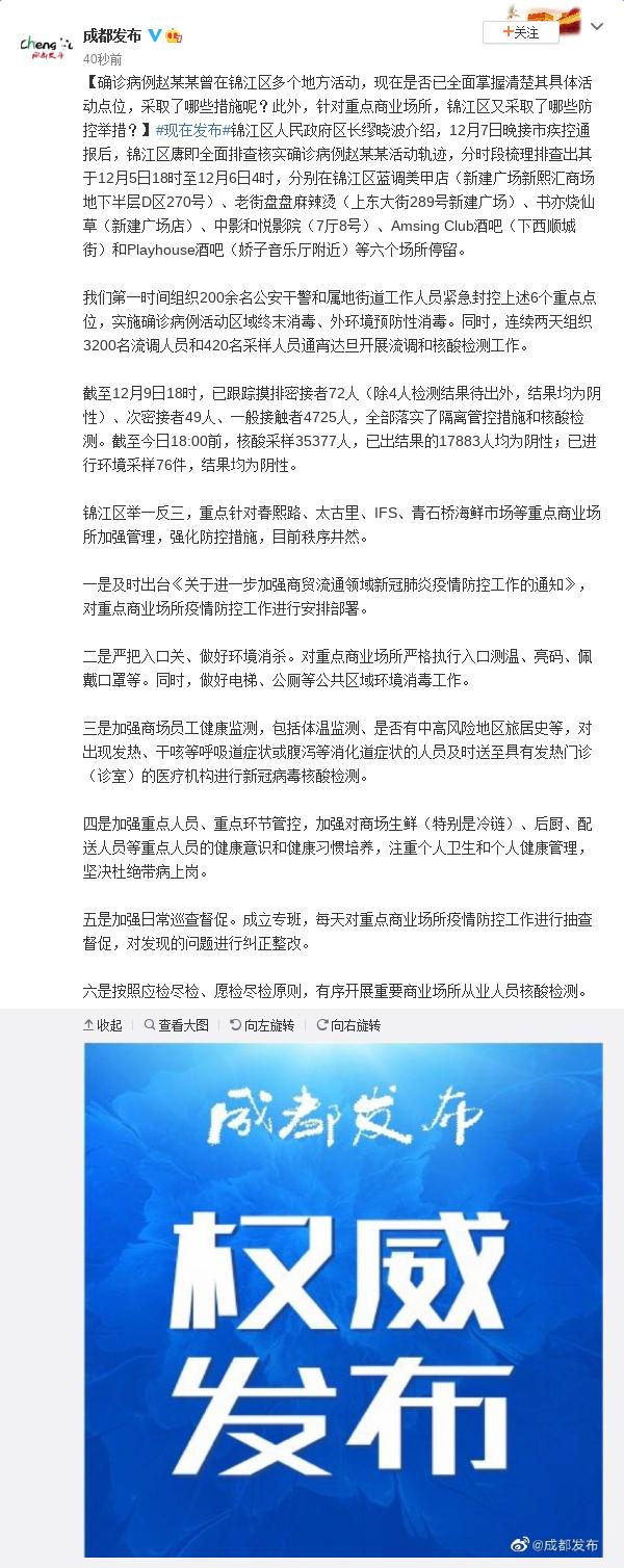 确诊病例赵某某曾在锦江区多个地方活动,现在是否已全面掌握其轨迹?采取了哪些措施?图片
