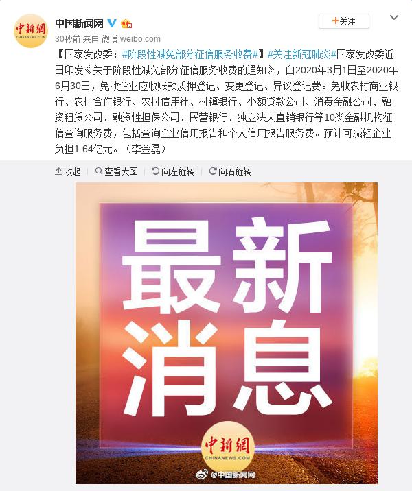 【蓝冠】国家发改委阶段性减免部分征信服务蓝冠收费图片