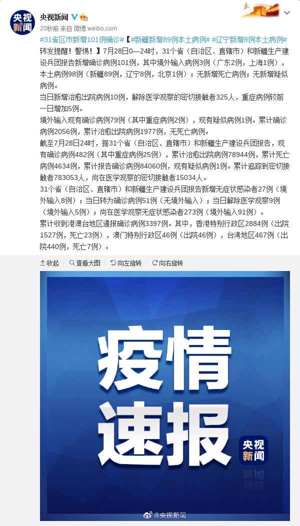 [天富]89例本土天富病例辽宁新增8例图片
