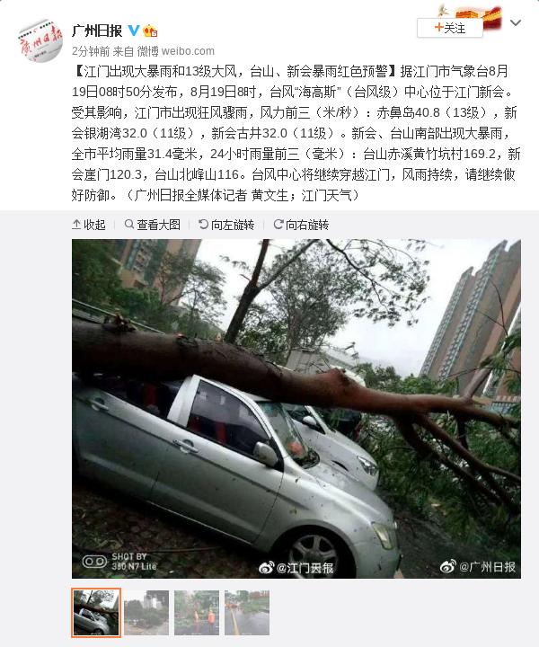 广州江门大暴雨伴有13级大风 台山新会暴雨红色预警