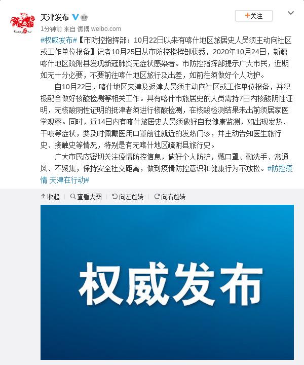 天津:10月22日以来有喀什地区旅居史人员须主动向社区或工作单位报备图片