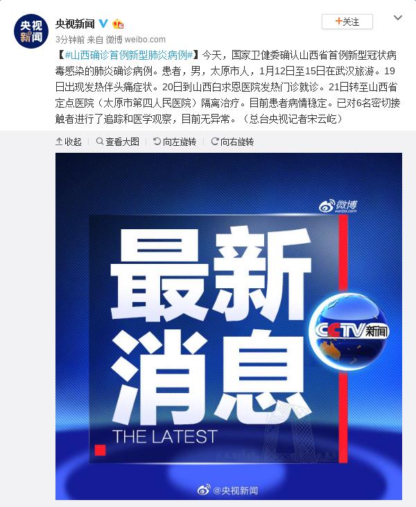 山西确诊首例新型肺炎病例 患者曾去武汉旅游图片
