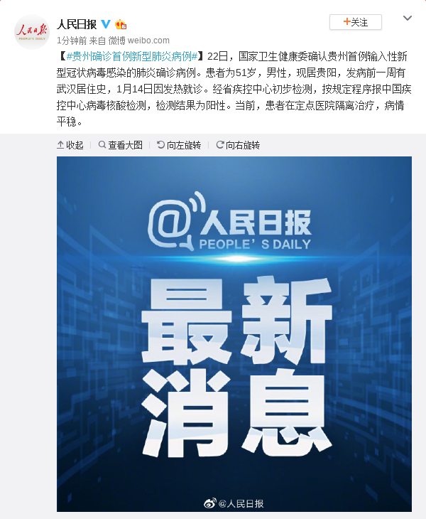 贵州确诊首例新型肺炎病例 患者曾在武汉居住图片
