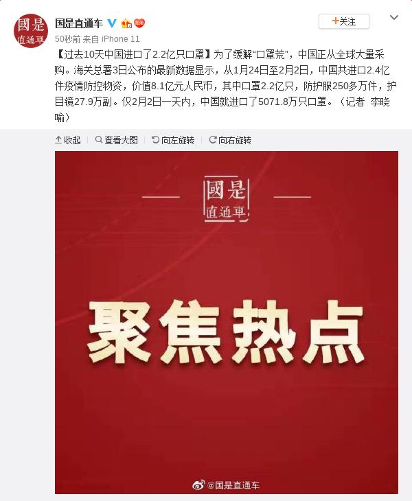 过去10天中国进口了2.2亿只口罩图片