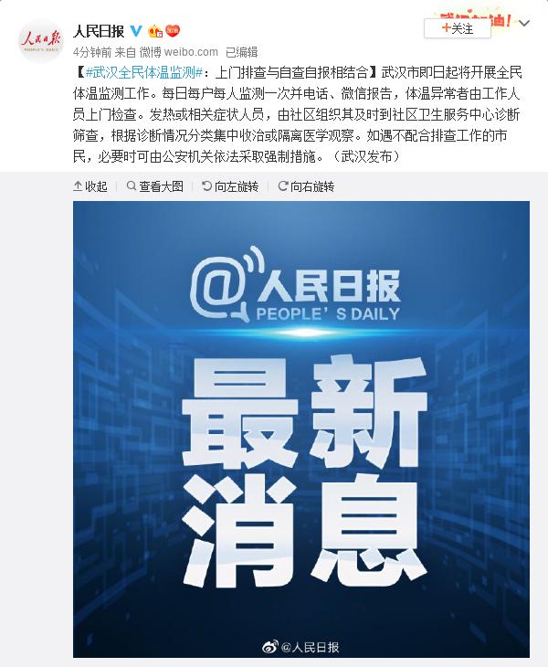 武汉全民体温监测:上门排查与自查自报相结合图片