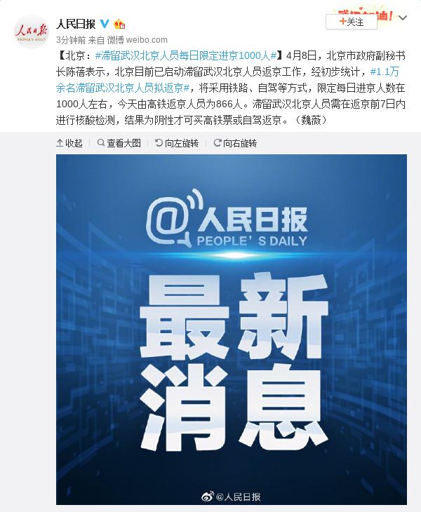 北京:滞留武汉北京人员每日限定进京1000人图片