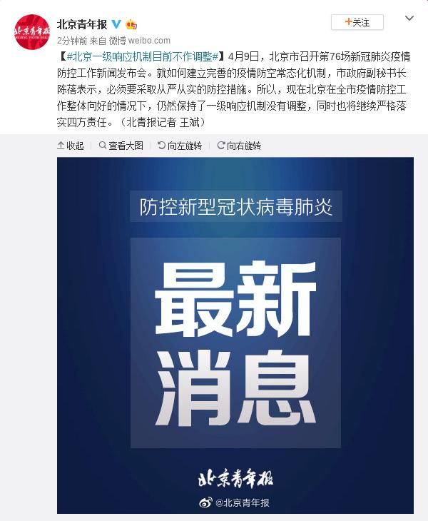 北京一级响应机制目前不作调整图片