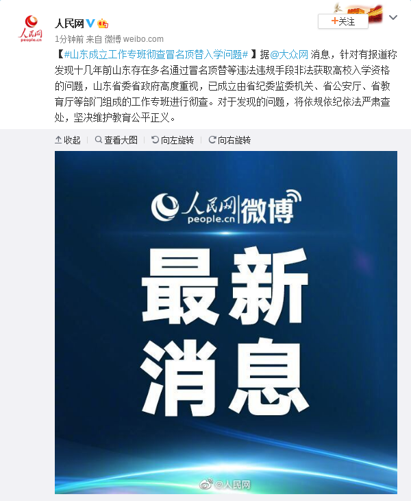 天富官网:成立工作天富官网专班彻查图片