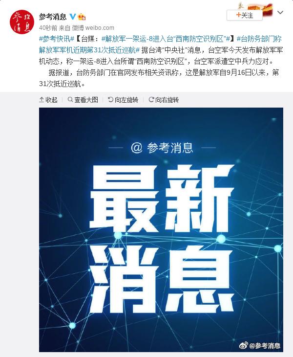 """台媒:解放军一架运-8进入台""""西南防空识别区""""图片"""
