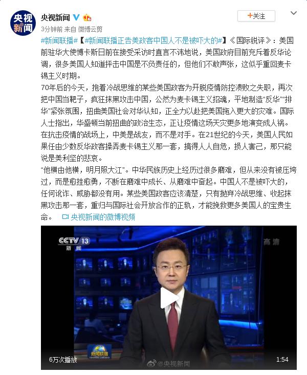 新闻联播正告美政客中国人不杏悦是被吓大的,杏悦图片