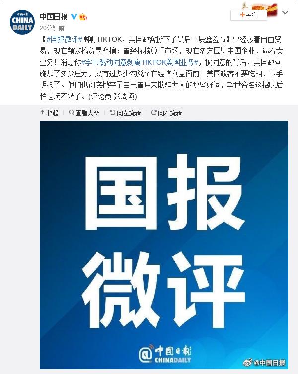 [天富官网开户]中国日报围剿TIKT天富官网开户O图片