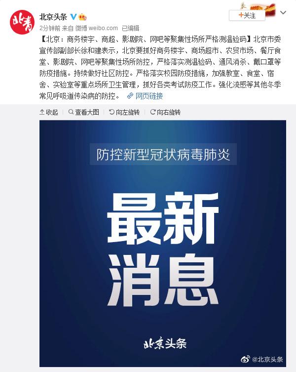 北京:商务楼宇、商超、影剧院、网吧等聚集性场所严格测温验码图片
