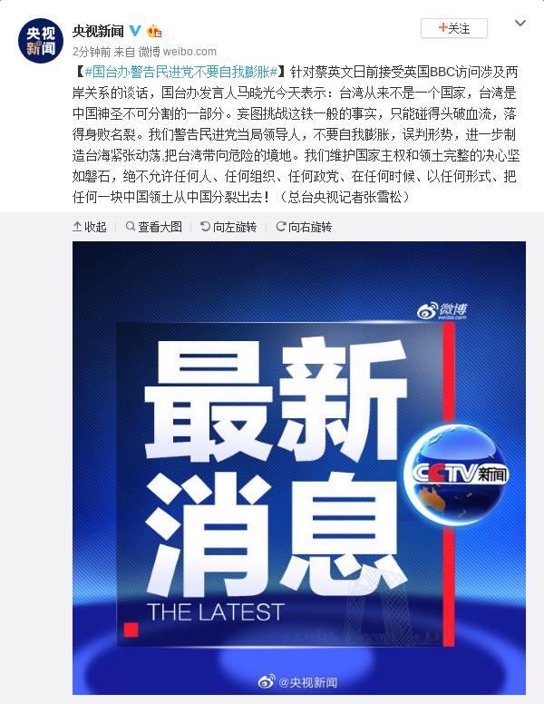 国台办警告蔡英文涉两岸关系的谈话:不要自我膨胀图片