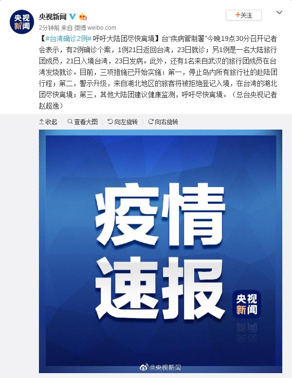 台湾确诊2例新型肺炎病例 呼吁大