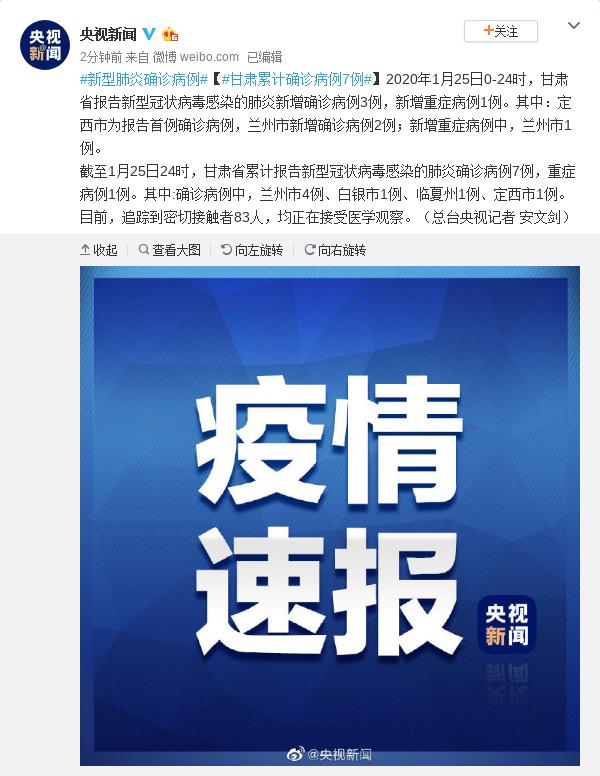 甘肃省新增确诊病例3例 累计确诊