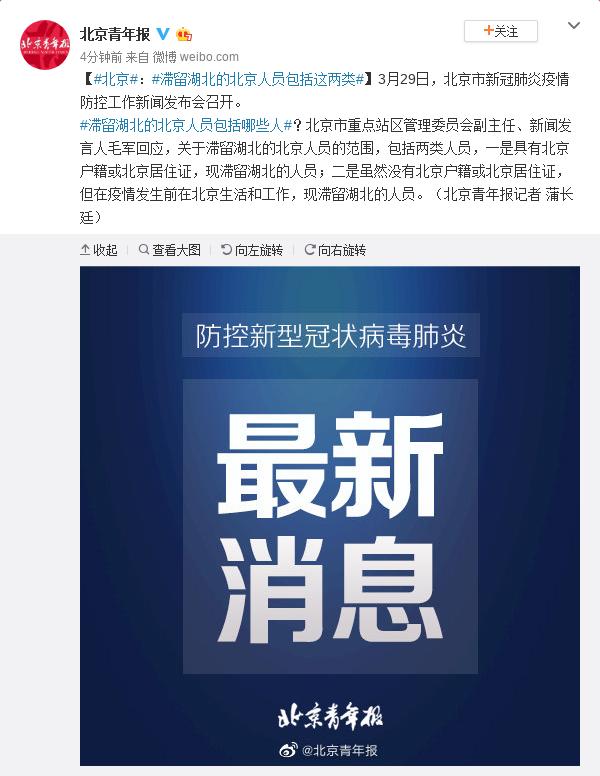 北京:滞留湖北的北京人员包括这两类图片