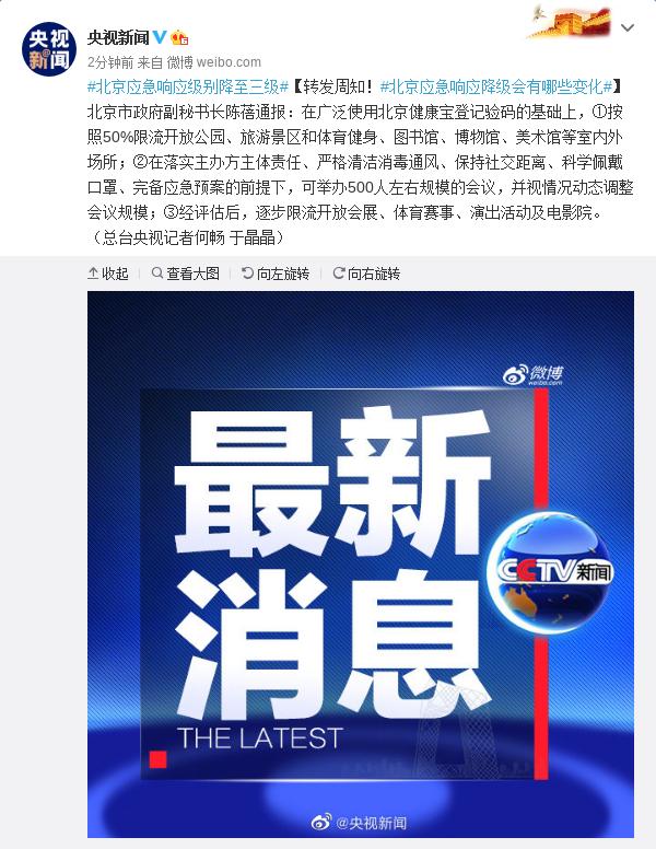 【杏悦】北京应急响应降级会杏悦有哪些变化官方回应图片