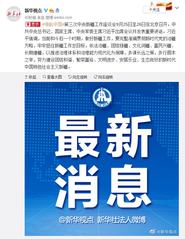 第三次中央新疆工作座谈会9月25日至26日在北京召开图片