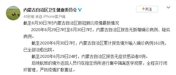 [天富官网]古自治区6天富官网月29日无新增新冠图片