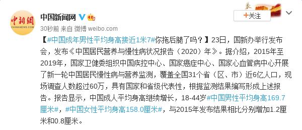 中国成年男性平均身高接近1米7 你拖后腿了吗?图片