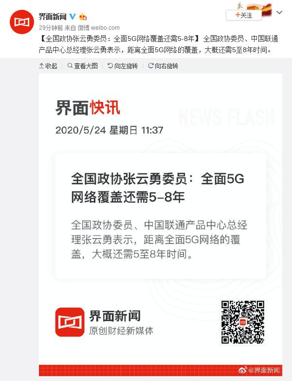 全国政协委员张云勇:全面5G网络覆盖还需5-8年图片