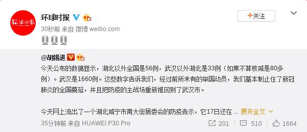胡锡进:疫情在武汉扩散并传向全国,是必然的吗?图片