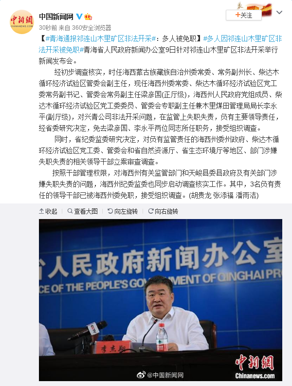 青海通报祁连山木里矿区非法开采:多人被免职