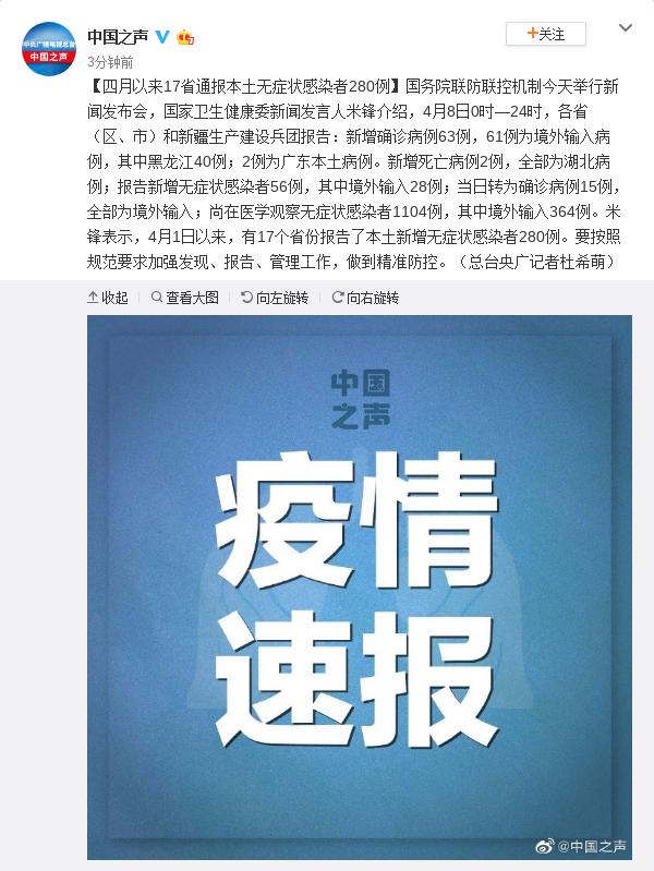 蓝冠官网:17省通报本土蓝冠官网无症状感染者2图片