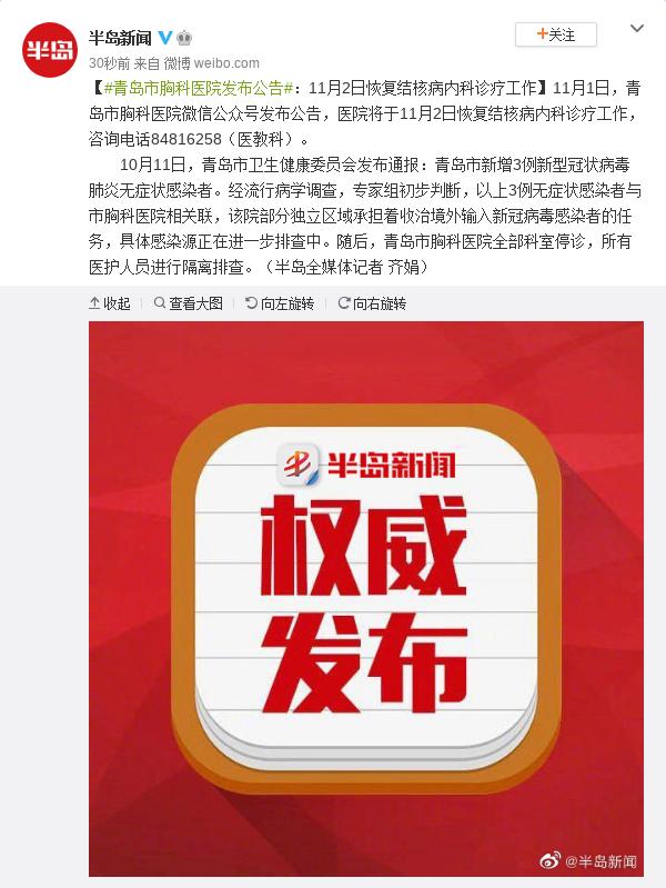 青岛市胸科医院发布公告:11月2日恢复结核病内科诊疗工作图片