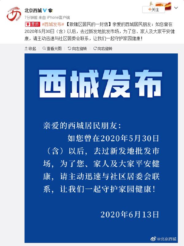 北京西城:5月30日后去过新发地市场的辖区居民速和社区联系图片