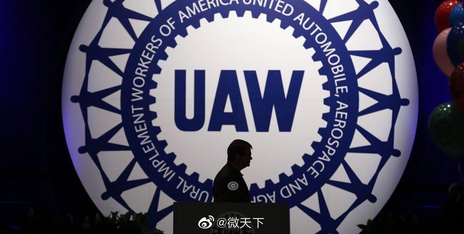 与通用汽车谈判破裂 美联合汽车工会在经济危机后首次罢工