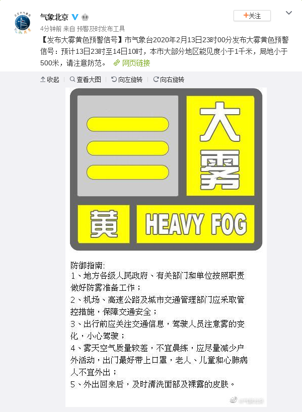 北京发布大雾黄色预警