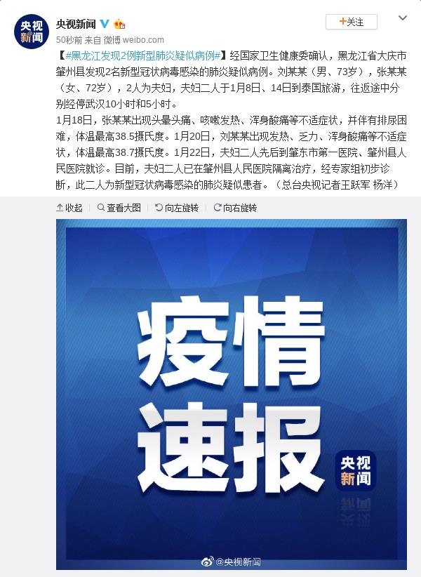 黑龙江发现2例新型肺炎疑似病例