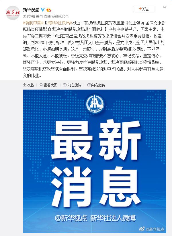 习近平:坚决克服新冠肺炎疫情影响 坚决夺取脱贫攻坚战全面胜利图片
