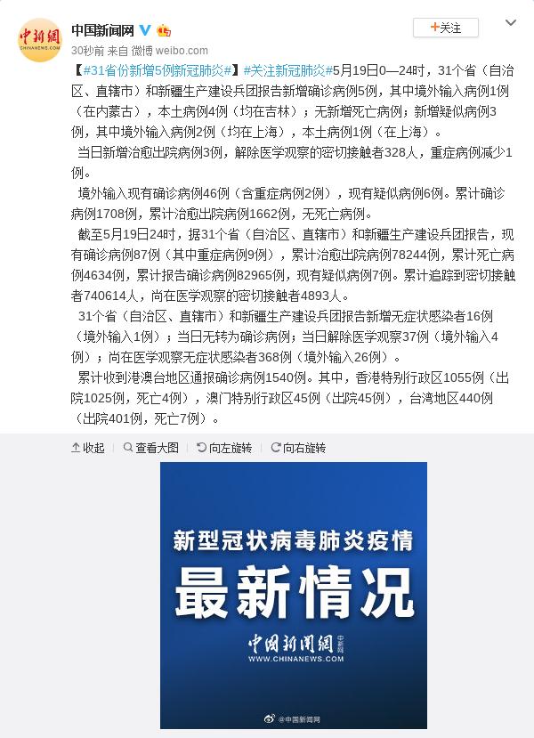 31省区市新增5例新冠肺炎确诊病例 其中本土病例4例图片