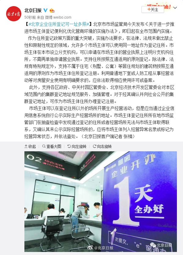 北京企业住所登记可一址多照图片