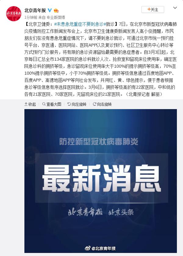 北京卫健委:未患急危重症不要到急诊就诊图片