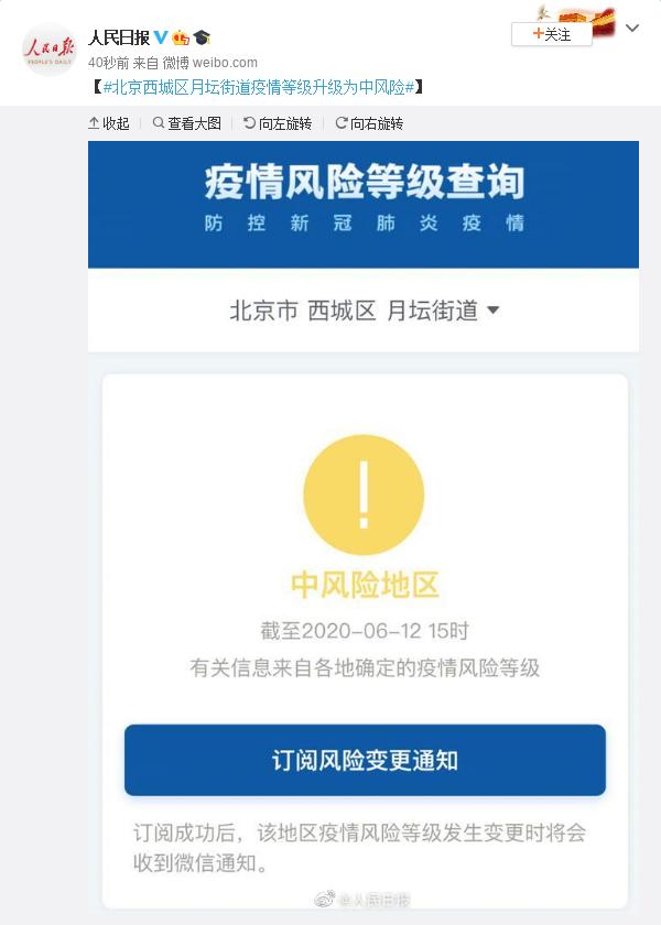 北京西城区月坛街道疫情等级升级为中风险图片