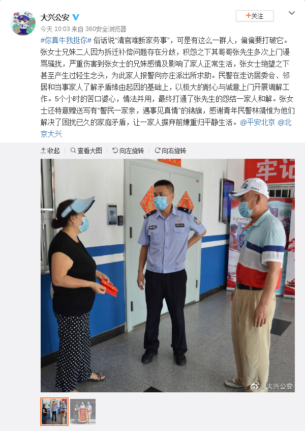 北京兄妹二人因拆迁起分歧 妹妹甚至想要轻生