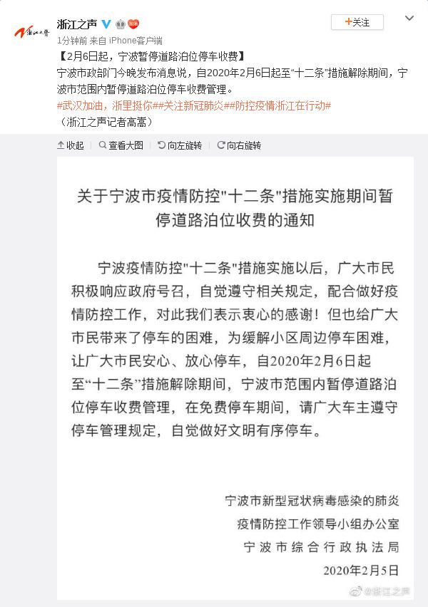 2月6日起 浙江宁波暂停道路泊位停车收费图片