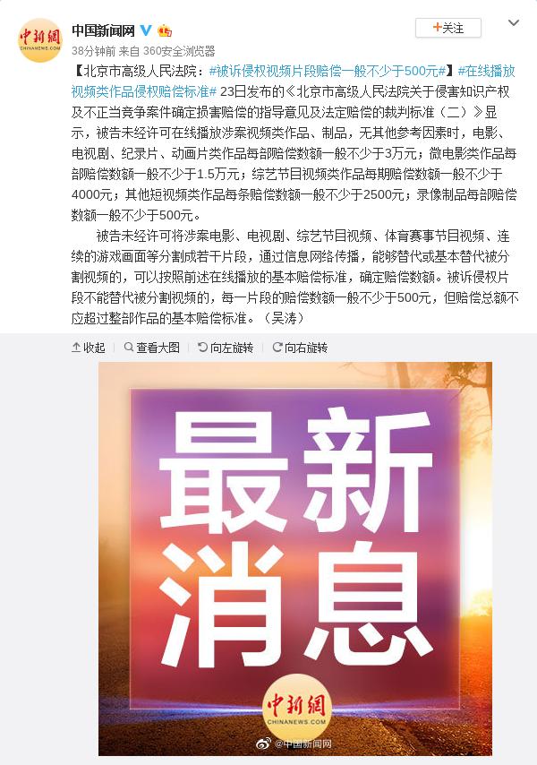 北京市高级人民法院:被诉侵权视频片段赔偿一般不少于500元图片