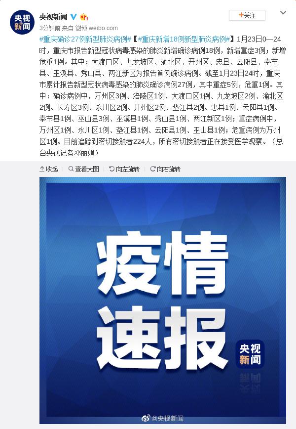 重庆确诊27例新型肺炎病例 新增18例新型肺炎病例