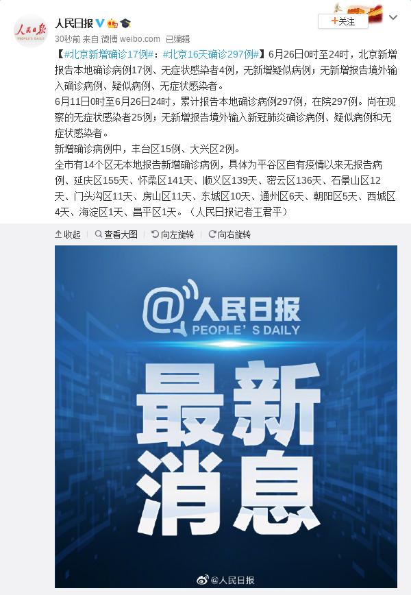 摩天娱乐,确诊摩天娱乐17例北京16图片