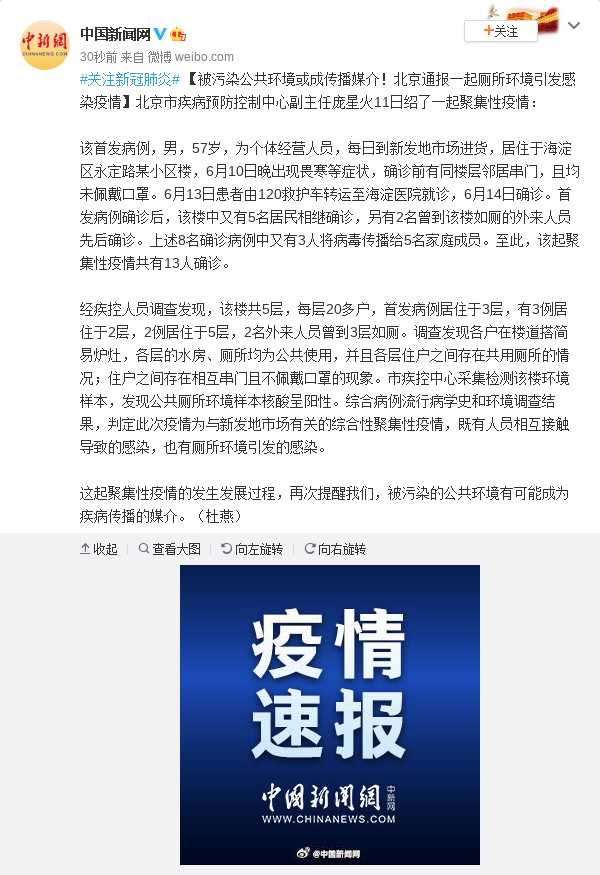 或成传播媒介北京通报一起厕所杏悦环境引发感,杏悦图片