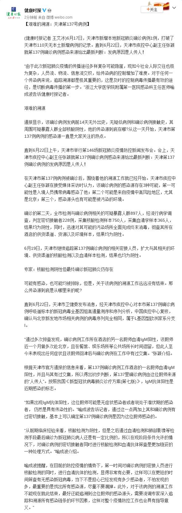 艰难的溯源:天津第137号病例图片