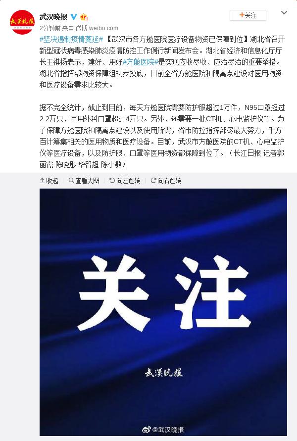 武汉市各方舱医院医疗设备物资已保障到位图片